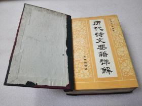 《历代诗文要籍详解》稀少!北京出版社 1988年1版1印 平装1册全 仅印5200册