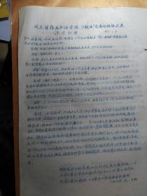 """文革资料  )周总理接见外语学院""""少数派""""各革命组织代表( 1967.1.3)"""