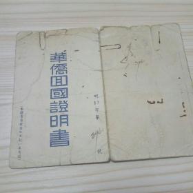 华侨回国证明书(厦门民国37年居留菲律宾回国证明)