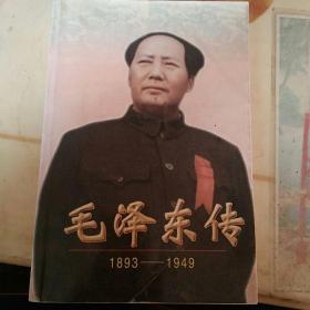 毛泽东传(上)1893――1949