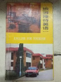 《旅游接待英语》(英汉对照)