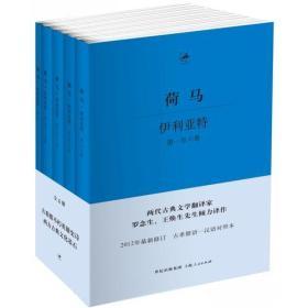 伊利亚特:古希腊语—汉语对照本、2012年最新修订
