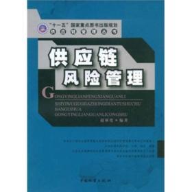 【二手包邮】供应链风险管理 赵林度 中国物质出版社