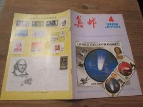 集邮《1986年第4期》