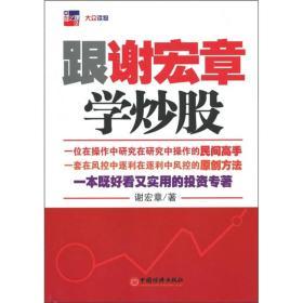跟谢宏章学炒股 谢宏章 中国经济出版社 9787513606431