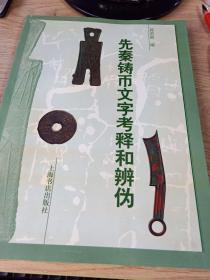 先秦铸币文字考释和辨伪