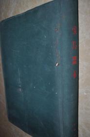 【侯马盟书】此书是惟一部中国考古史最详细记述出土文物,考证的史书,8开布面精装本 重约十斤