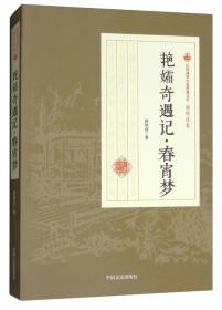 艳孀奇遇记·春宵梦/民国通俗小说典藏文库·顾明道卷