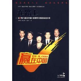 在路上:CCTV赢在中国首赛季12强创业启示录