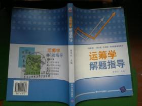 运筹学解题指导(第3版·本科版)/周华任+