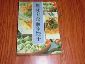 趣味大众面条饺子