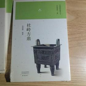 杜岭方鼎/河南博物院镇院之宝