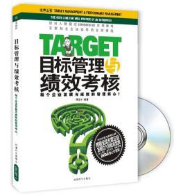 目标管理与绩效考核:每个企业发展与成败的管理核心!