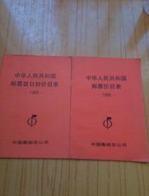 1988中华人民共和国邮票价目表.邮票首日封价目表.2本合售