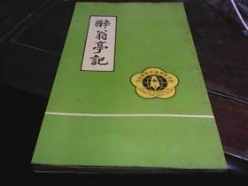 醉翁亭记(首届醉翁亭国际散文节参展作品,欧文苏字)。