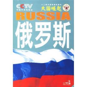 大国崛起:俄罗斯