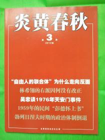 炎黄春秋杂志 全新2012年第03期导读:勃列日涅夫时期的政治体制倒退..陆南泉