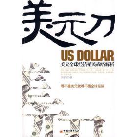 美元刀:美元全球经济殖民战略解析
