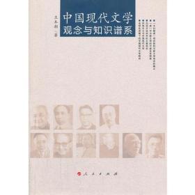 中国现代文学观念与知识谱系