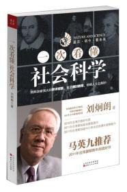 一次看懂社会科学 刘炯朗 山西人民出版社 9787203080008