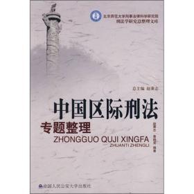 中国区际刑法专题整理