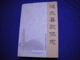 涟水县政协志【私藏精装无字无印】