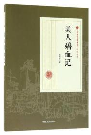 美人碧血记/民国通俗小说典藏文库