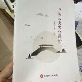 中国历史文化散论