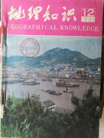 地理知识1981第1——12期J