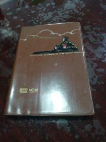 文革笔记本(彩图多