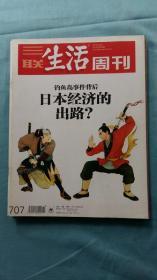 三联生活周刊2012年第43期(中日经济战的赢家和输家)