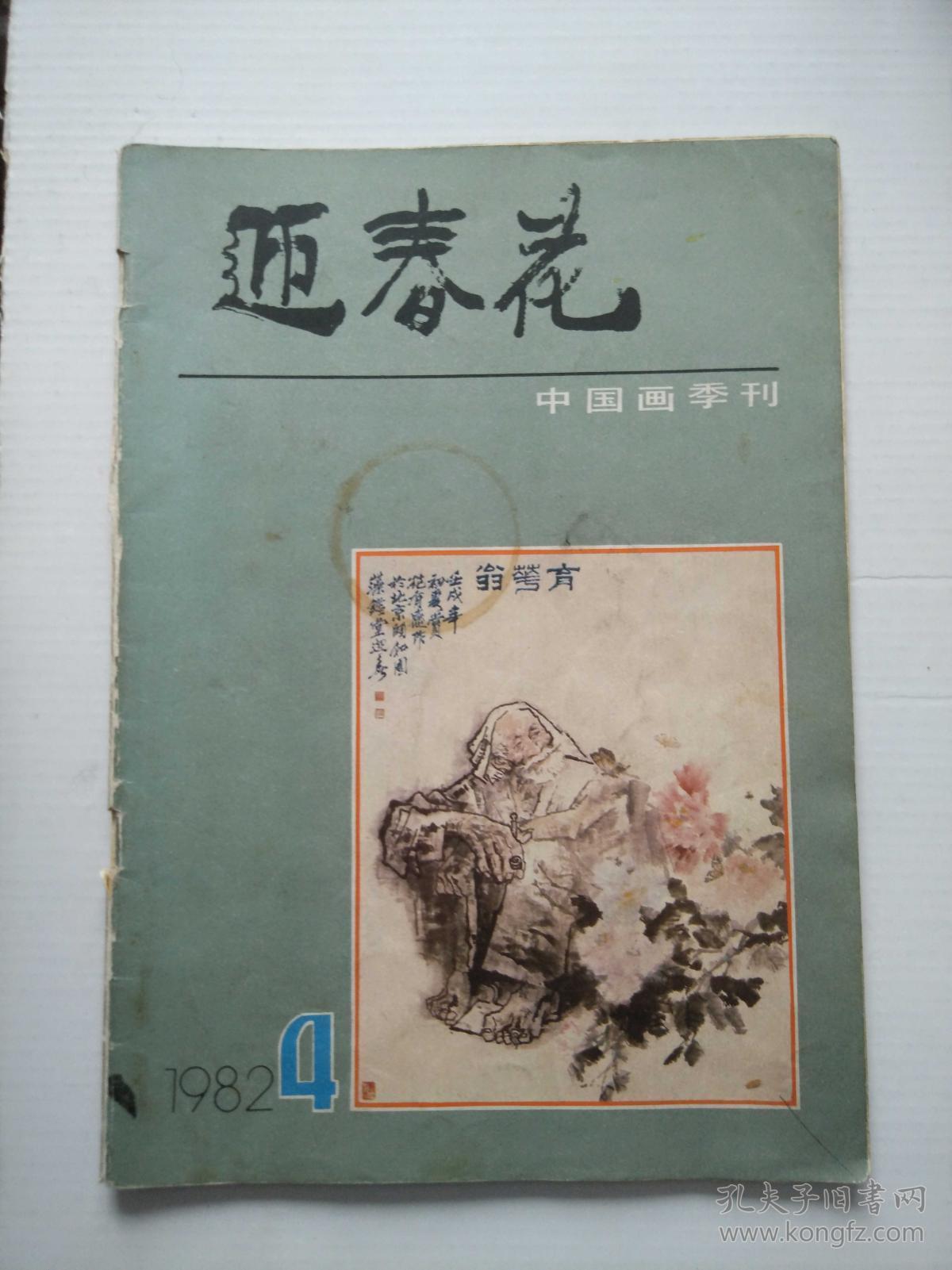 迎春花 中国画季刊 1982年第4期