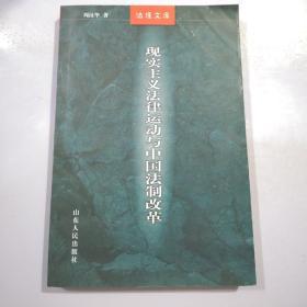 现实主义法律运动与中国法制改革