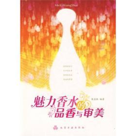 魅力香水的品香与审美 陈孟桃 化学工业出版社 9787122073471