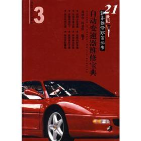 自动变速器维修宝典——21世纪轿车维修致富丛书