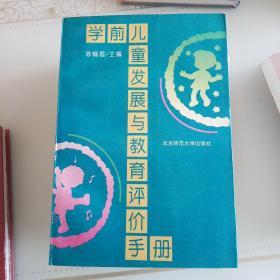 学前儿童发展与教育评价手册