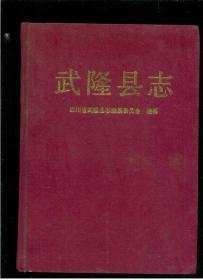 武隆县志(无书衣)