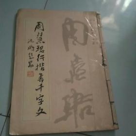 周惠珺行楷书千字文
