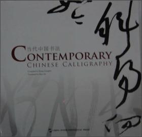 当代中国书法
