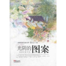 中国当代儿童文学散文十家- 光阴的图案