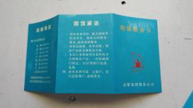 购煤服务卡   北京市 京煤集团煤炭公司