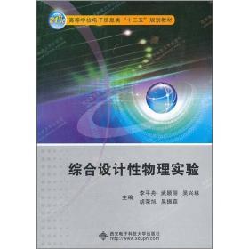 """高等学校电子信息类""""十二五""""规划教材:综合设计性物理实验"""