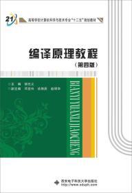 编译原理教程(第4版)