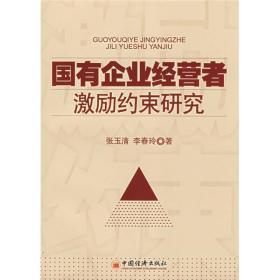 正版 国有企业经营者激励约束研究 张玉清 李春玲 中国经济出版社