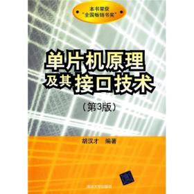 单片机原理及其接口技术 胡汉才 第3版 9787302214533 清华大学出版社