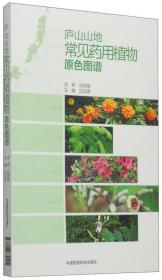 庐山山地常见药用植物原色图谱
