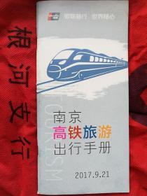 南京高铁旅游出行手册