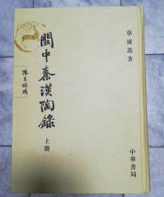 关中秦汉陶录(全二册)