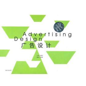 设计教材系列:广告设计