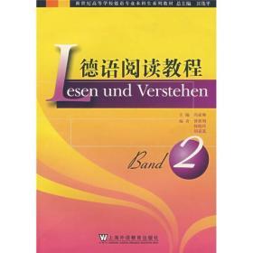德语阅读教程第2册 冯亚琳 上海外语教育出版 9787544605113